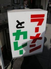 ちゃーしゅーめんは900円